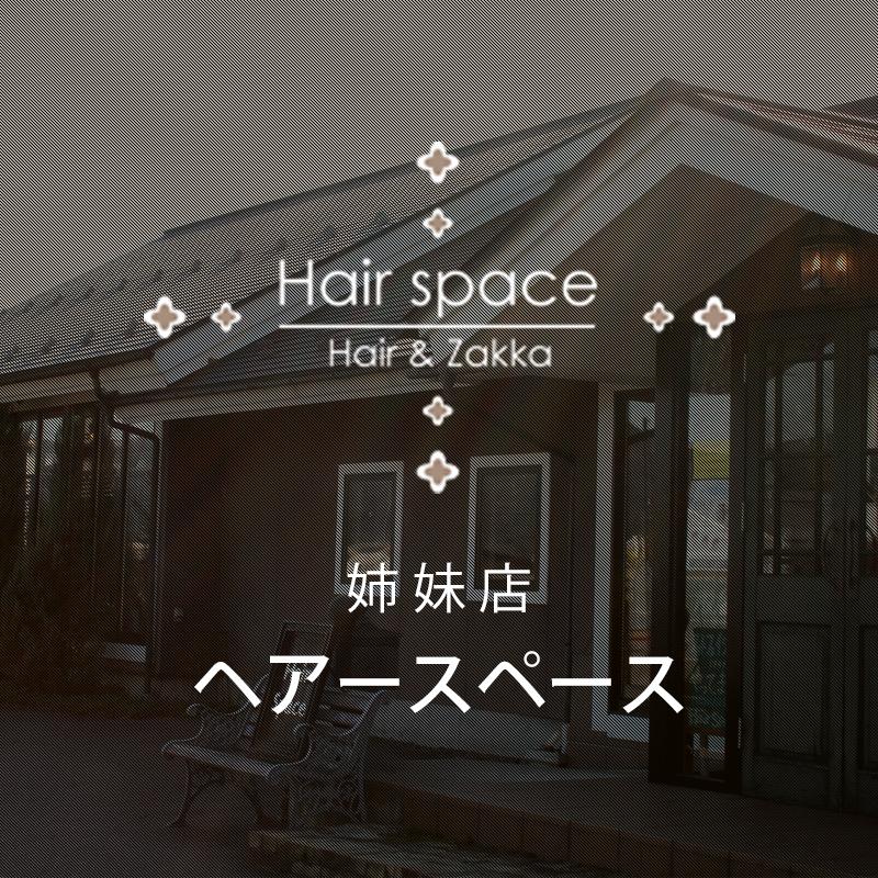 ヘアースペース|長野県大町市の美容室・美容院