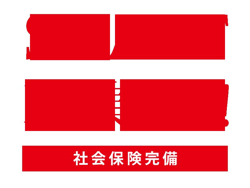 スタッフ募集中|UZU HAIR(ウズヘアー)